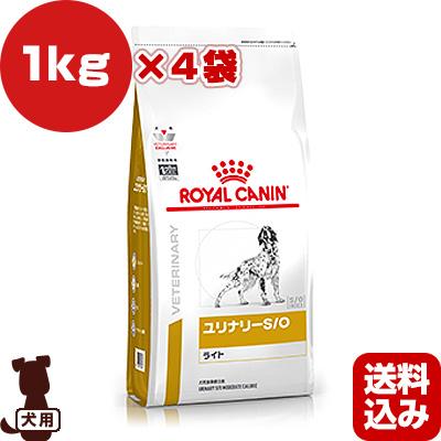 ベテリナリーダイエット 犬用 ユリナリーS/O ライト ドライ 1kg×4袋 ロイヤルカナン ▼b ペット フード 犬 ドッグ 療法食 送料込