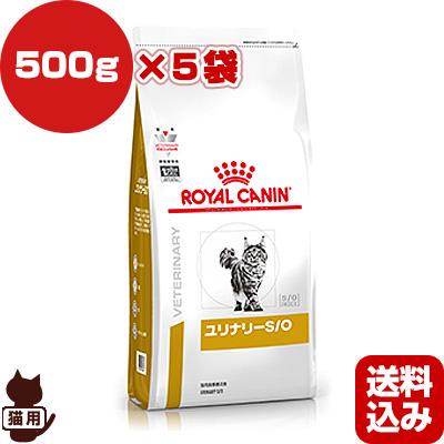ベテリナリーダイエット 猫用 ユリナリーS/O ドライ 500g×5袋 ロイヤルカナン ▼b ペット フード 猫 キャット 療法食 送料込
