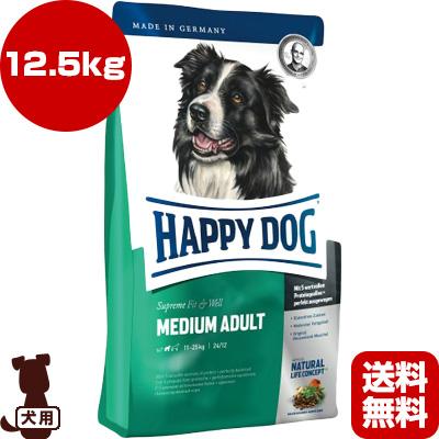 ハッピードッグ スプリーム フィット&ウェル ミディアム アダルト 12.5kg ワールドプレミアム ▼a ペット フード 犬 ドッグ 無添加 送料無料
