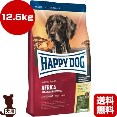 ハッピードッグ スプリーム センシブル アフリカ ダチョウ アレルギーケア 12.5kg ワールドプレミアム ▼a ペット フード 犬 ドッグ 無添加 送料無料
