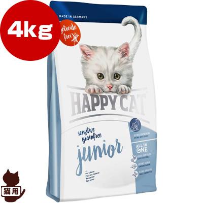 ハッピーキャット センシティブ グレインフリー ジュニア  生後1~12ヶ月 4kg ワールドプレミアム ▼a ペット フード 猫 キャット 子猫 無添加