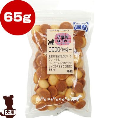 ○ご褒美はこれ! コロコロクッキー 65g エースプロダクツ ▼g ペット フード 犬 ドッグ おやつ 国産