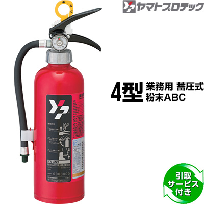 消火器 引取サービス付 YA-4NX 2019年製 4型 蓄圧式 粉末ABC ヤマトプロテック 同梱不可