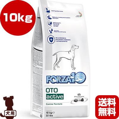 ◇フォルツァ10 オトアクティブ 10kg ▽b ペット フード ドッグ 犬 FORZA10 療法食 送料無料