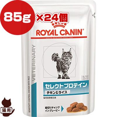 消化性の高いチキンとライスによるアレルギー対応の療法食 ロイヤルカナン 猫用 セレクトプロテイン チキン ライス ウェット パウチ フード 情熱セール キャット 安い 85g×24個 療法食 ペット 猫 b