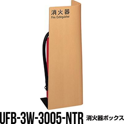 消火器ボックス 収納ケース 格納箱 UFB-3W-3005-NTR 床置 アルジャン メーカー直送 代引不可 同梱不可