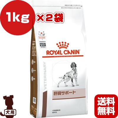 送料無料 同梱可 肝疾患の犬のために ロイヤルカナン ベテリナリーダイエット 犬用食事療法食 肝臓サポート ドライ 肝疾患 フード ペット ドッグ 新作販売 バーゲンセール b 1kg×2袋 犬