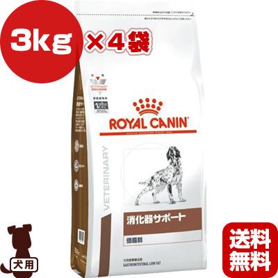 ベテリナリーダイエット 犬用食事療法食 消化器サポート 低脂肪 ドライ 3kg×4袋 ロイヤルカナン ▼b ペット フード 犬 ドッグ 下痢 高脂血症 :リプロスストア