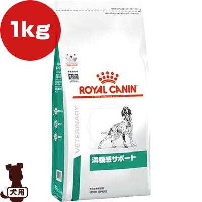 減量を必要とする犬のために ロイヤルカナン ベテリナリーダイエット 犬用 満腹感サポート ドライ 1kg 減量 b 超人気 専門店 ペット 犬 当店一番人気 療法食 フード ドッグ