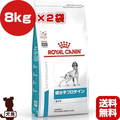 ベテリナリーダイエット 犬用 低分子プロテイン ライト ドライ 8kg×2袋 ロイヤルカナン ▼b ペット フード 犬 ドッグ 療法食 アレルギー 送料無料