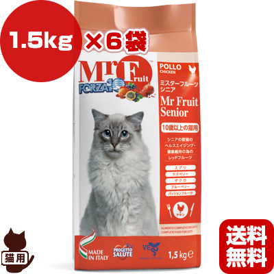 ☆FORZA10 ミスターフルーツ シニア 10歳以上の猫用 1.5g×6袋 SANYpet ▽b ペット フード 猫 キャット 老猫用 低アレルギー 送料無料