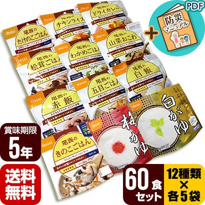 送料無料 尾西食品のアルファ米 倉 12種類×各5袋セットでお届けします 非常食として備蓄しておきましょう 非常食セット 防災食 尾西食品 60食セット アルファ米 特別セール品 12種類×各5袋 たけのこ