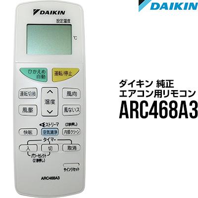 ダイキン純正 エアコン用のリモコンです 注文後の変更キャンセル返品 ダイキン 純正 エアコン用 ARC468A3 DAIKIN 代引不可 リモコン 定番の人気シリーズPOINT(ポイント)入荷 ゆうパケット