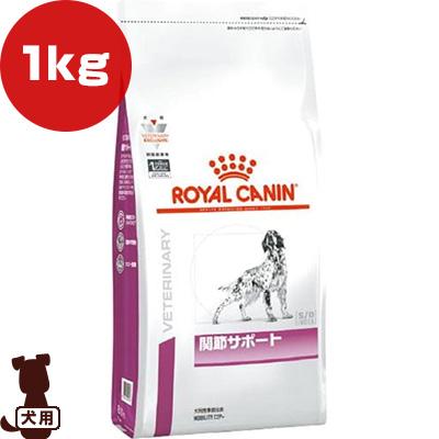 関節炎の犬のために ロイヤルカナン ベテリナリーダイエット 犬用 関節サポート ランキングTOP10 ドライ 新作入荷!! 1kg 犬 b ペット ドッグ フード 関節炎 食事療法食