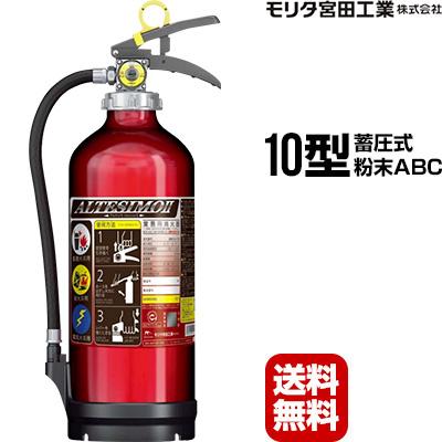 信頼の日本製消火器 リサイクルシール付き 商い 消火器 MEA10Z MEA10B リサイクルシール付 2021年製 送料無料 UVM10AL 交換無料 モリタ宮田工業 10型 粉末ABC 蓄圧式