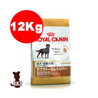 満腹感を維持するために ロイヤルカナン BHN ラブラドールレトリバー ステアライズド 12kg g セール価格 低価格化 ペット ブリードヘルスニュートリション 犬 フード ドッグ シニア 送料無料 アダルト