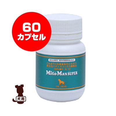 マイトマックス・スーパー 中型・大型犬用 60カプセル 共立製薬 ▼b ペット フード 犬 ドッグ サプリメント