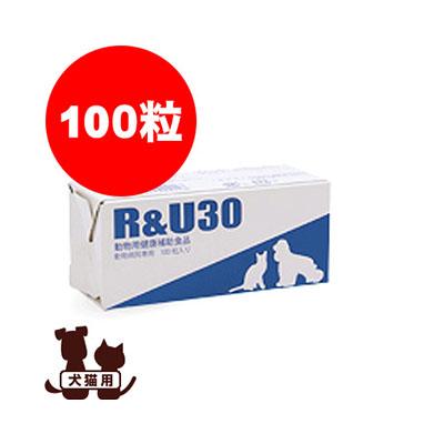 R&U30 100粒 共立製薬 ▼b ペット フード 犬 ドッグ 猫 キャット サプリメント