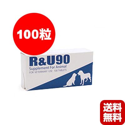 送料無料・同梱可 R&U90 100粒 共立製薬 ▼b ペット フード 犬 ドッグ 猫 キャット サプリメント