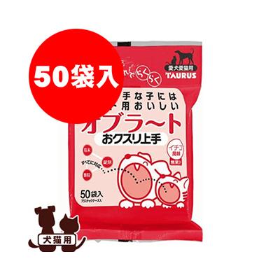 おクスリ上手 イチゴ風味 50袋入り トーラス▼a ペット フード ドッグ 犬 キャット 猫 薬