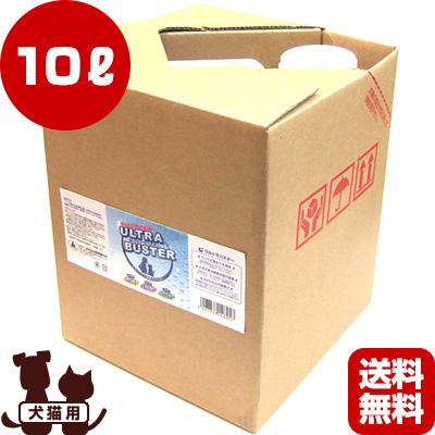 送料無料・同梱不可 ◆ウルトラバスター 10L 岡野製作所 ▼g ペット グッズ 犬 ドッグ 猫 キャット 除菌 消臭