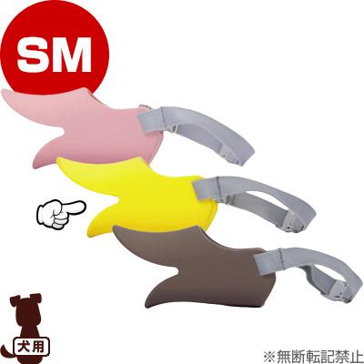☆OPPO quack SM オッポ クァック SM イエロー テラモト ▽b ペット グッズ 犬 ドッグ 口輪