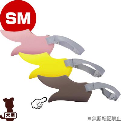 口輪に見えない口輪 噛みつき 拾い食いを防ぎます ☆OPPO quack SM オッポ クァック 割り引き b ブラウン ペット テラモト グッズ 口輪 ドッグ 新品 犬