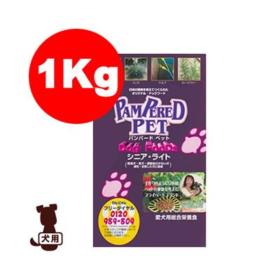 ■パンパードペット シニアライト 1kg ナモト貿易 ▼g ペット フード 犬 ドッグ