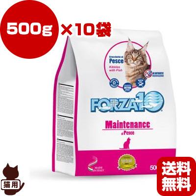 送料無料・同梱可 ◇FORZA10 メンテナンス フィッシュ 500g×10袋 SANYpet ▽b ペット フード 猫 キャット 成猫・老猫用 低アレルギー