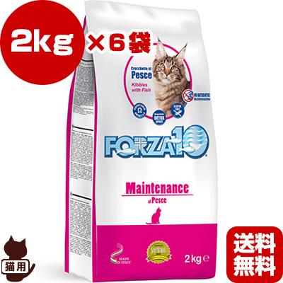 送料無料・同梱可 ◇FORZA10 メンテナンス フィッシュ 2kg×6袋 SANYpet ▽b ペット フード 猫 キャット 成猫・老猫用 低アレルギー