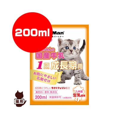 乳糖カットのおいしい生乳 おなかにやさしい 安全 ペットのための乳糖ゼロ 九州産生乳のおいしさを活かしたペット用国産牛乳 1歳までの成長期のために成分を調整しました ねこちゃんの国産牛乳 1歳までの成長期用 200ml ミルク a ペット ドギーマンハヤシ お気に入り キャット 国産 フード 猫