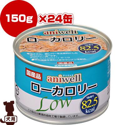 ☆dbf アニウェル ローカロリー 150g×24缶 デビフ ▼g ペット フード 犬 ドッグ 缶 ウェット