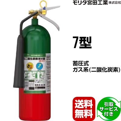 消火器 引取サービス付 MCF7 7型 二酸化炭素 モリタ宮田工業 CO2-7YD 後継品 送料無料 同梱不可