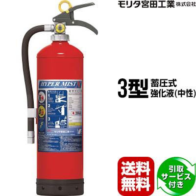 消火器 引取サービス付 NF3 ハイパーミストN 3型 蓄圧式 強化液 中性 モリタ宮田工業 SKNT3AD マイトウォーターNT 後継品 同梱不可