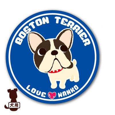 LOVEわんこ イラストステッカー 25.ボストンテリア グラフィック機材 ▼a ペット グッズ 犬 ドッグ シール