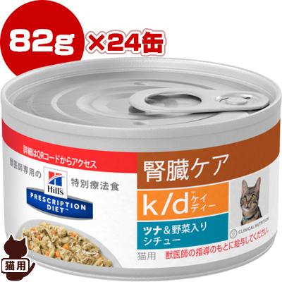 キャットフード1>メーカー別>ヒルズ>プリスクリプション・ダイエット>k/d