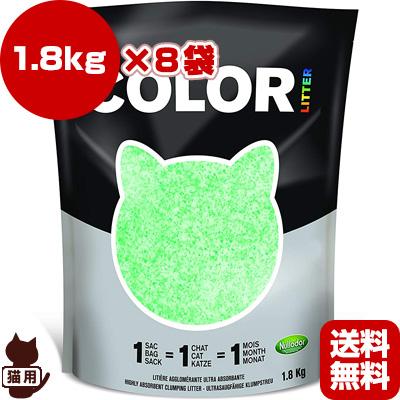 送料無料・同梱可 ◆Nullodor ニュールオダー カラーリター グリーン 1.8kg×8袋セット イノセント ▼g ペット グッズ 猫 キャット トイレ 猫砂