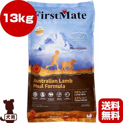 送料無料・同梱可 ■ファーストメイト ドッグフード オーストラリアンラム 13kg ボンビアルコン ▼g ペット フード 犬 ドッグ グレインフリー