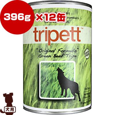 ◆PetKind トライペット オリジナルフォーミュラ グリーン ビーフ トライプ 396g×12缶 ペットカインド ▼g ペット フード 犬 ドッグ 缶詰 ウェット