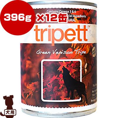 ◆PetKind トライペット グリーン ベニソン トライプ 396g×12缶 ペットカインド ▼g ペット フード 犬 ドッグ 缶詰 ウェット