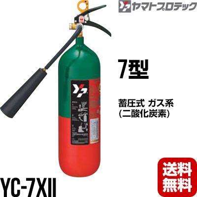 消火器 YC-7XII 7型 二酸化炭素 ヤマトプロテック 送料無料 同梱不可