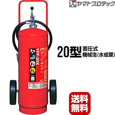 消火器 YFF-20X ファイティングフォームA 20型 蓄圧式 機械泡 水成膜 ヤマトプロテック 送料無料 メーカー直送 代引不可
