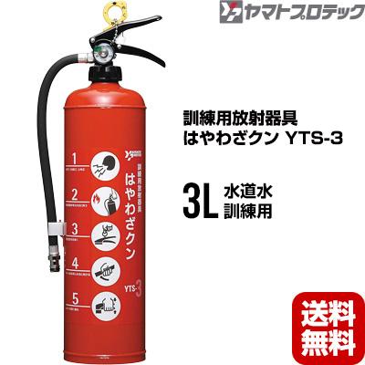 消火器 はやわざクン YTS-3 訓練用放射器具 ヤマトプロテック 送料無料 同梱不可