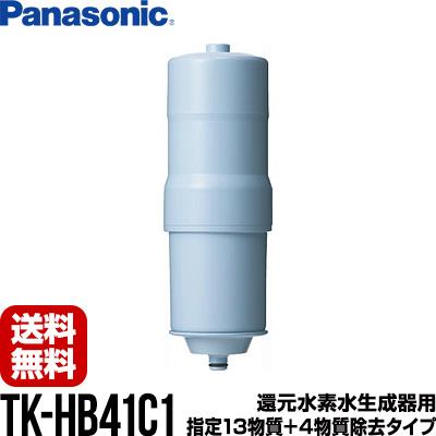 【TK-HB41C1】【送料無料】還元水素水生成器用 JIS規格による指定13物質+4物質除去タイプ TK-HB41C1 ▼浄水器 カートリッジ Panasonic パナソニック