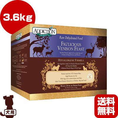 送料無料・同梱可 ■ADDICTION アディクション フィグリシャスベニソンフィースト 3.6kg Y.K.エンタープライズ ▼g ペット フード 犬 ドッグ