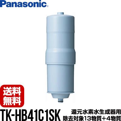 【TK-HB41C1SK】【送料無料】還元水素水生成器用 浄水カートリッジ 除去対象13物質+4物質 TK-HB41C1SK ▼浄水器 Panasonic パナソニック
