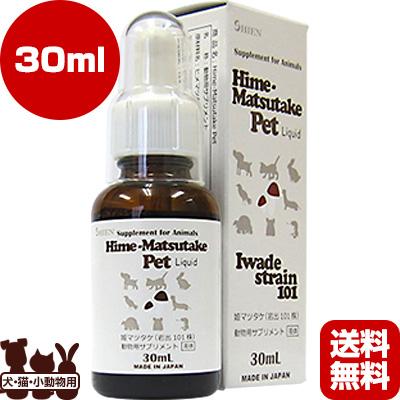 送料無料・同梱可 ☆Hime-Matsutake Pet 30mL シエン ▼g ペット フード 犬 ドッグ 猫 キャット 小動物 サプリメント