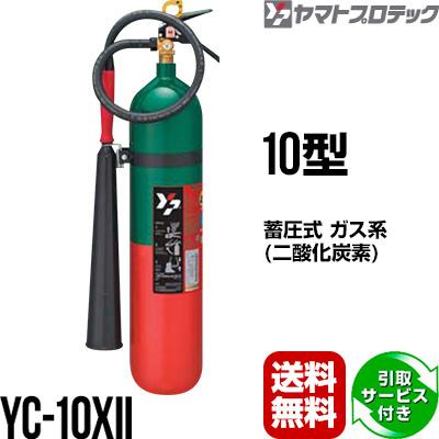 消火器 引取サービス付 YC-10XII 10型 二酸化炭素 ヤマトプロテック 送料無料 同梱不可