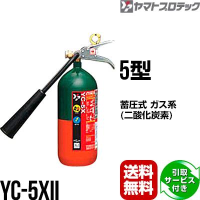 消火器 引取サービス付 YC-5XII 5型 二酸化炭素 ヤマトプロテック 送料無料 同梱不可
