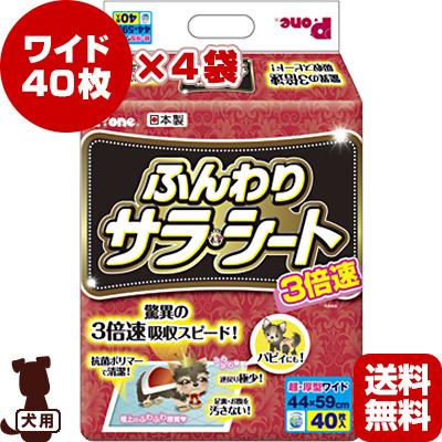 送料無料・同梱不可 ◆3倍速 ふんわりサラシート ワイド 40枚×4袋 第一衛材 ▼g ペット グッズ 犬 ドッグ トイレ